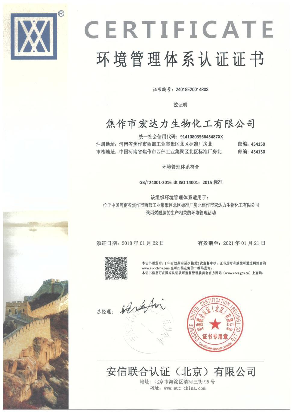 Environmental management system certification